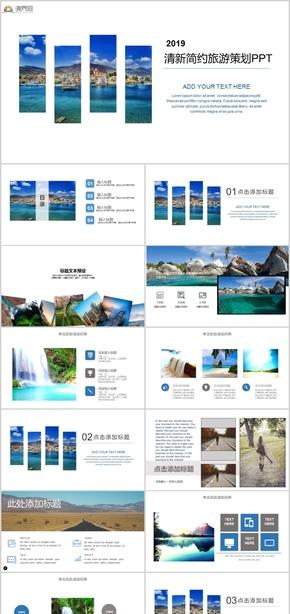 清新简约旅游策划旅游活动景点宣传景区推广PPT模板