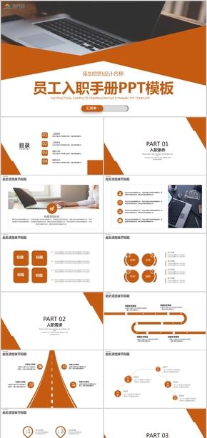團隊介紹企業培訓員工入職手冊PPT模板