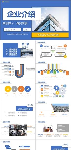 企業宣傳企業形象產品介紹宣傳策劃PPT模板