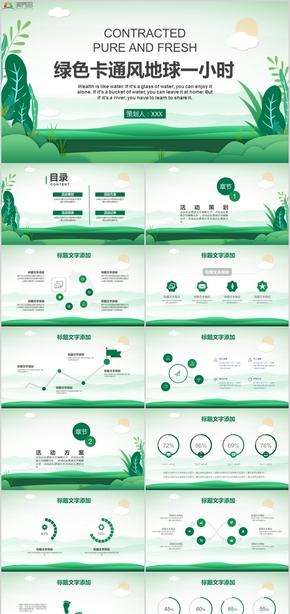 公益策划绿色卡通风地球一小时公益宣传PPT模板