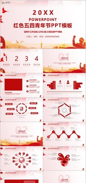 红色五四青年节工作总结工作汇报工程总结PPT模板