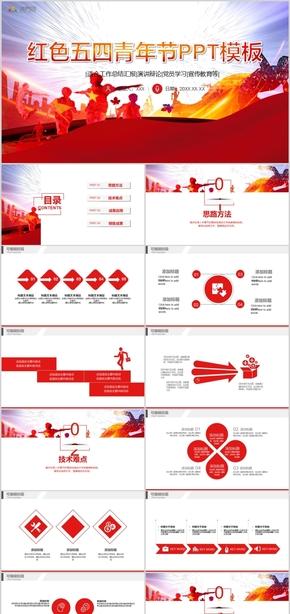 红色五四青年节工作总结汇报演讲辩论党员学习宣传教育PPT模板