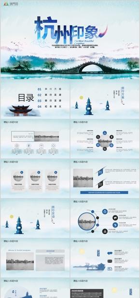 杭州印象-旅游策划总结旅游活动景点宣传景区推广PPT模板