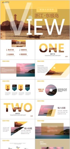 家乡介绍风景名胜旅游策划总结景点宣传旅游活动PPT模板