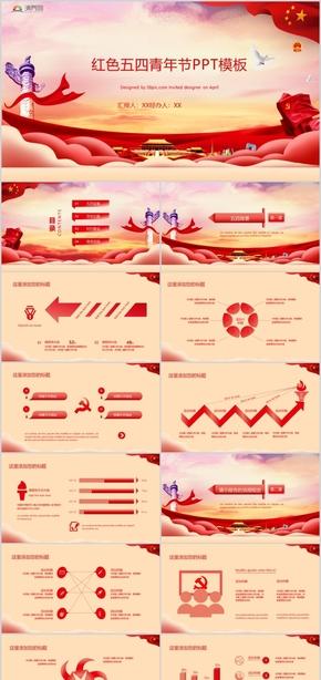 红色五四青年节党政学习党政教育课件PPT模板