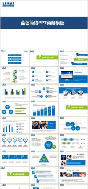 蓝色简约PPT商务模板年度工作报告计划PPT模板