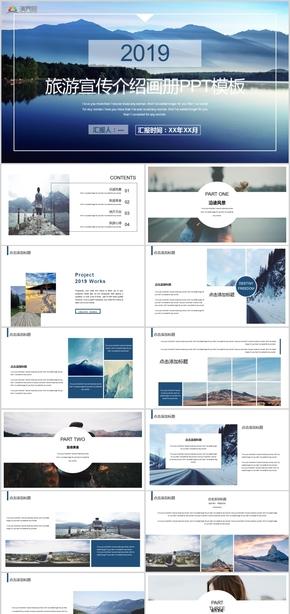 商务风旅游宣传介绍画册通用PPT模板