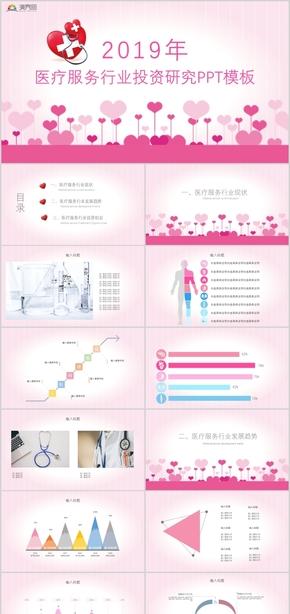 爱心粉色医疗行业医生计划总结护士总结医生工作汇报ppt模板