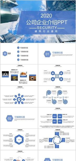 建筑公司企业介绍企业宣传商务展示招商引资PPT模板