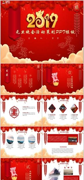 2019中国风新年庆典颁奖典礼元旦晚会活动策划PPT模板