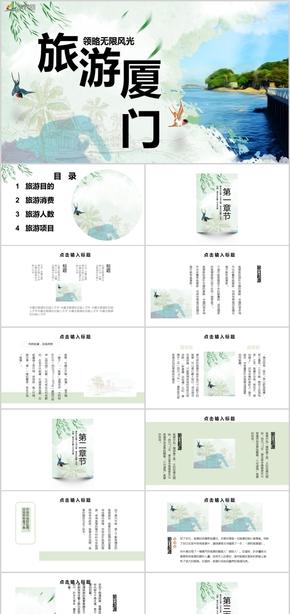厦门之旅游活动宣传游活动景点宣传策划景区推广PPT模板