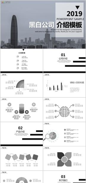 创意黑白公司介绍公?#23601;?#33616;企业介绍企业宣传PPT模板