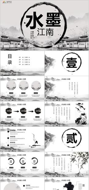 水墨风旅游策划总结景点宣传旅游活动PPT模板