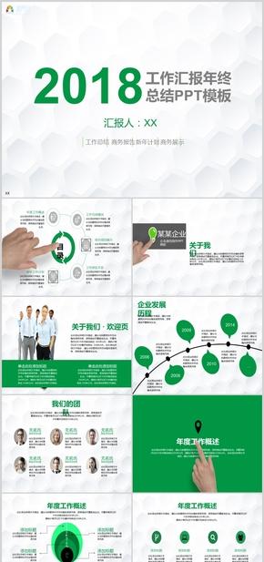 2018工作汇报年终总结新年计划商务展示PPT模板