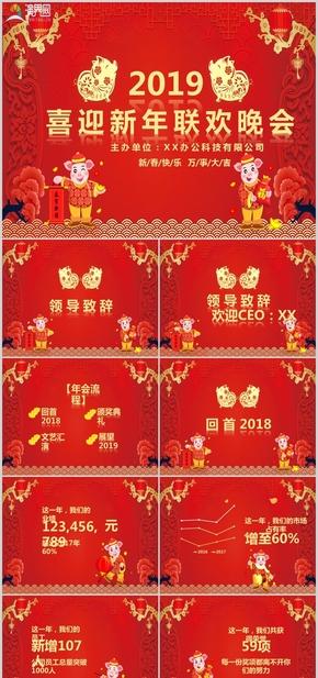2019喜迎新年企业年会春节联欢晚会新年庆典颁奖典礼PPT模板