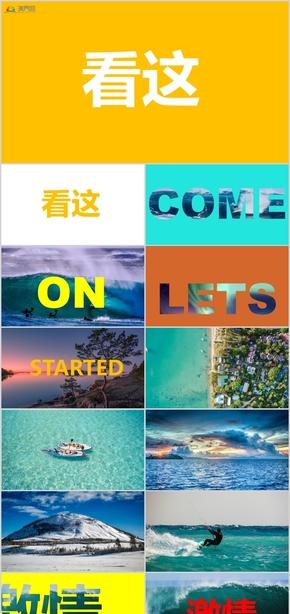 【抖音快闪】探险者旅游画册PPT模板
