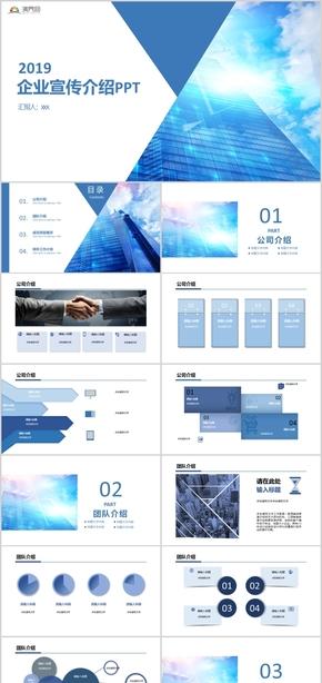 企业宣传介绍产品介绍企业宣传PPT模板