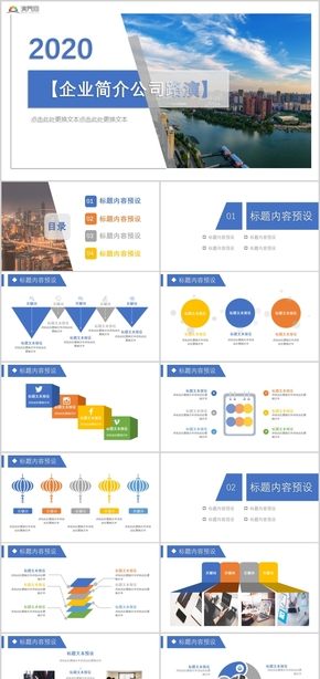 企業簡介企業介紹產品宣傳品牌展示PPT模板
