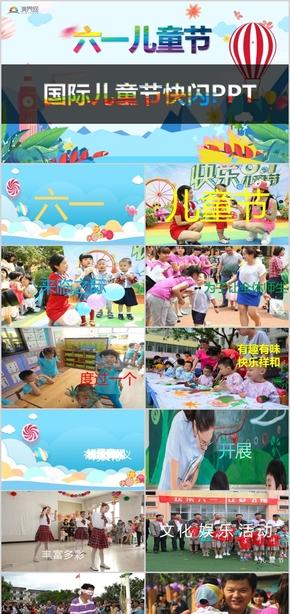 【抖音快闪】6.1儿童节节日庆典教育培训国际儿童节快闪PPT模板
