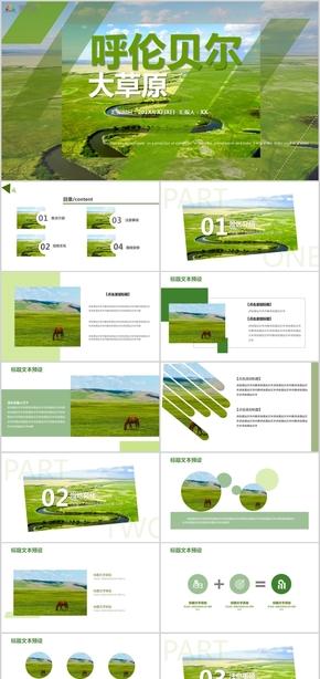 绿色草原简约旅游相册宣传旅游活动景点宣传策划景区推广PPT模板