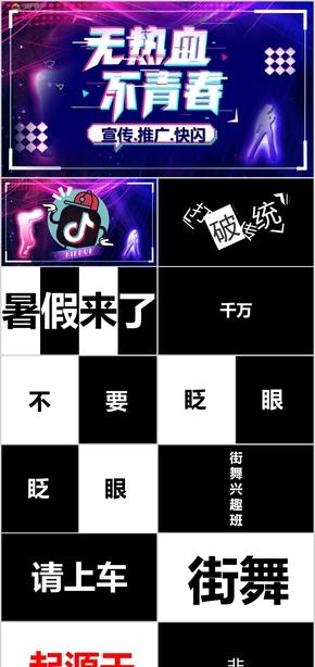 【抖音快闪】街舞快闪-街舞社宣传推广快闪PPT模板