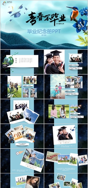 小清新唯美畢業紀念小清新唯美畢業紀念冊PPT模板