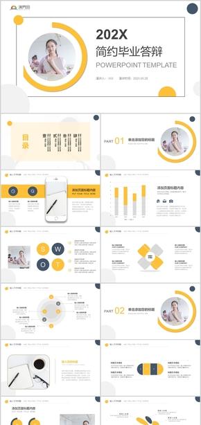 简约毕业设计学术报告毕业答辩PPT模板