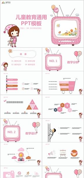 粉色简约儿童教育幼儿成长教育课件教育讲座PPT模板