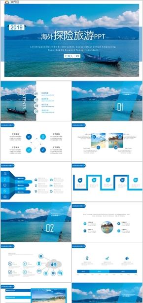 海外探險旅游旅游策劃總結景點宣傳旅游活動PPT模