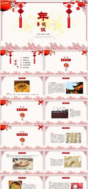 年夜饭春节传统文化介绍PPT