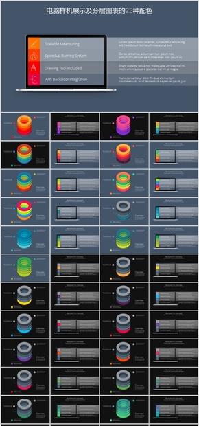 电脑样机和分层图表的25种颜色主题策划PPT模板