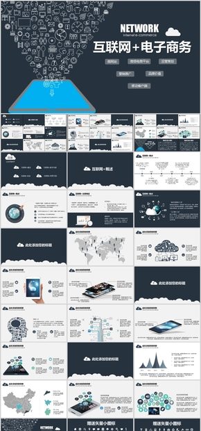 互联网电子商务营销推广运营策划PPT模板