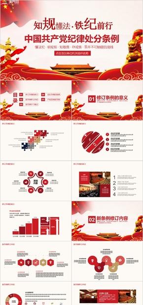 中国共产党纪律处分条理动态PPT