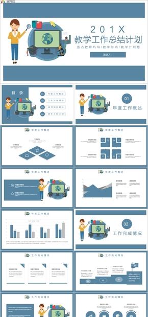 教育教学培训工作总结计划PPT模板