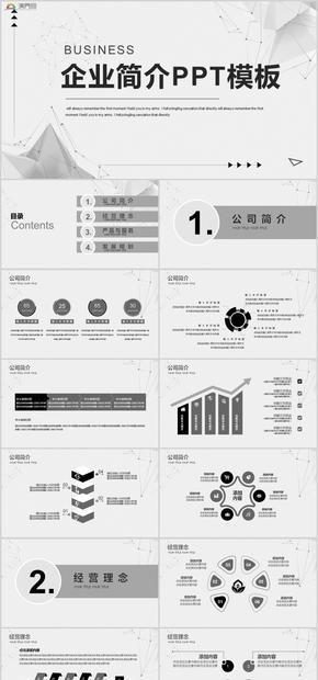 黑白简约企业介绍公司展示宣传PPT模板