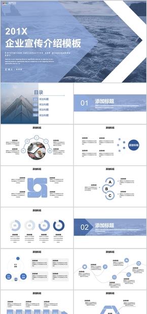 简约企业宣传介绍PPT模板
