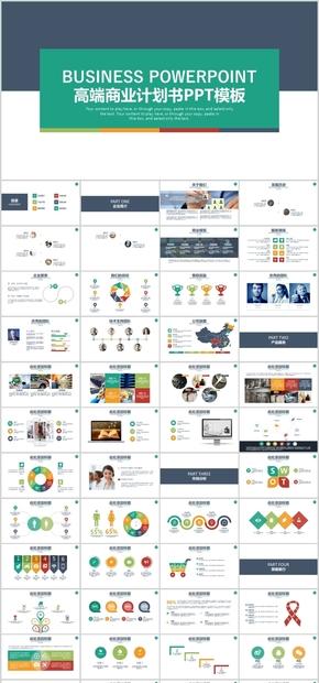 高端商业计划书总结计划策划方案PPT模板