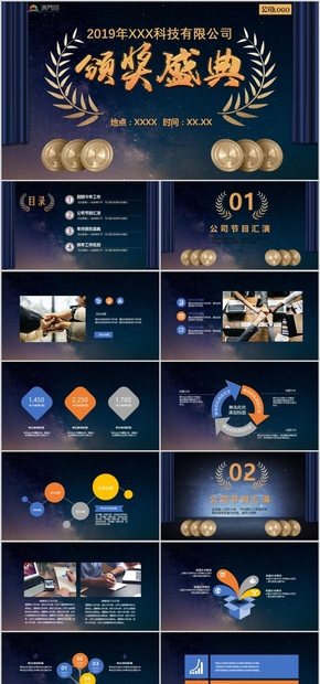 2019蓝色星空年会活动颁奖典礼企业宣传动态PPT模板