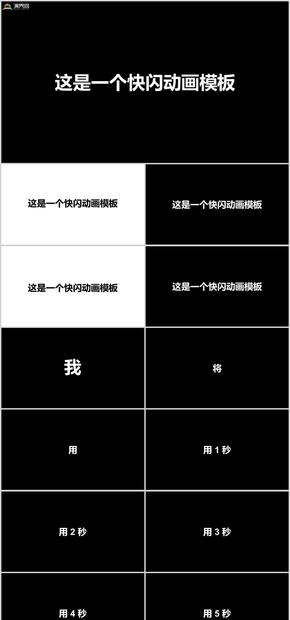 炫酷快閃產品發布宣傳片PPT模板
