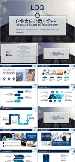 企业宣传公司介绍PPT模板