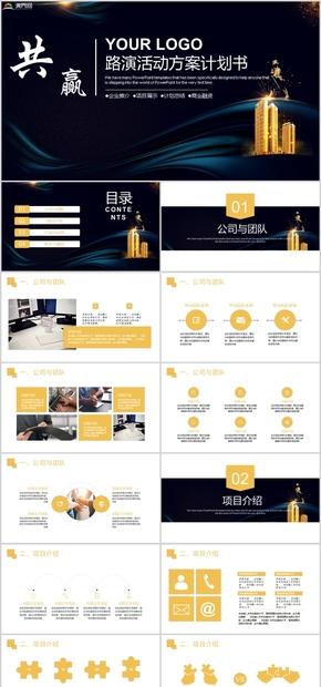 创业融资商务计划PPT模板