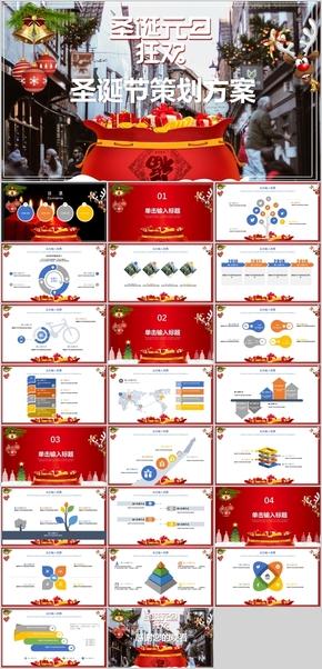 圣诞元旦双节节日庆典活动策划PPT模板