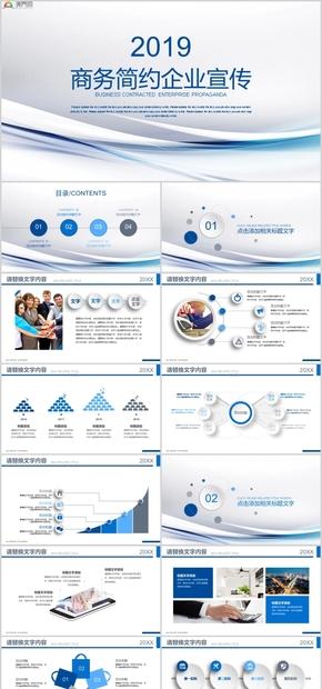 企业宣传公司简介商务合作通用PPT模板