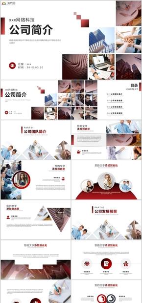 公司简介企业宣传展示PPT模板