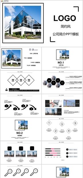 简约风企业介绍公司宣传PPT模板