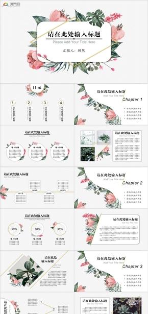 文藝清新花草植物微立體雜志風匯報模板