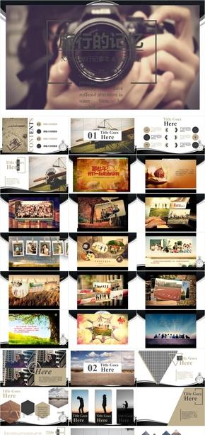 记忆旅游相册旅游计划行程PPT