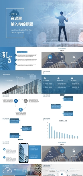 蓝色商务企业简介工作汇报年终总结商务通用PPT模板
