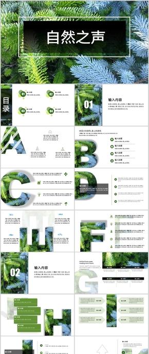 字母绿色环保PPT模板