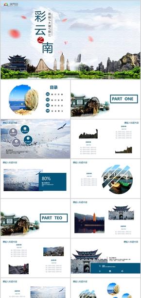 創意云南旅游策劃總結旅游活動旅游宣傳PPT模板